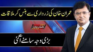 Imran Khan Ki Zardari Say Mulakat - Dunya Kamran Khan Ke Sath