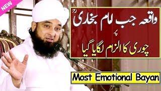 Imam Bukhari Ka Piyara Waqiya | Maulana Saqib Raza Mustafai 23 February 2019 | Islamic Central