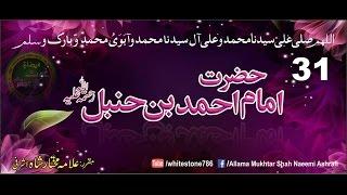 (31) story of Imam Ahmad Bin Hanbal