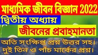 Madhyamik lifescience suggestion 2021/class 10 jebon biggan 2nd chapter mcq saq 2,3,5 mark question