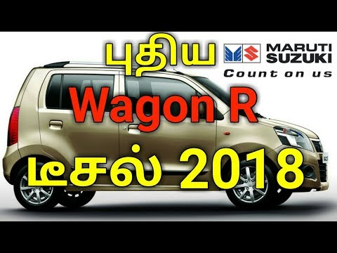 Wagon R Diesel 2018 in Tamil Trends Tamil