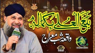 balagal ula be kamalehi original    Shab e MIraj Full Hazri    Owais Raza Qadri    Alnoor Media