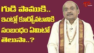 గుడి పాముకి ఇంట్లో కూర్చోవటానికి సంబంధం ఏమిటో తెలుసా..   Garikapati Narasimha Rao   TeluguOne