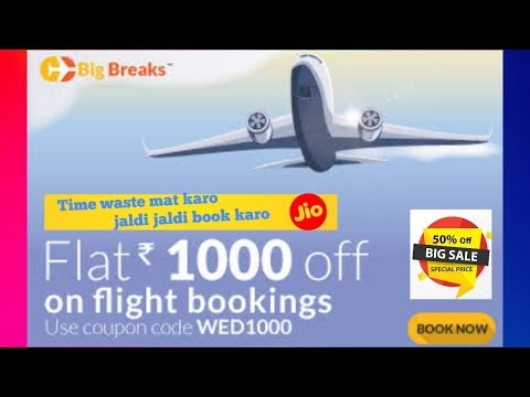 How to get ! Big discount on flight tickets ? Must watch 🔥