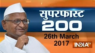 Superfast 200 | 26th March, 2017 ( Part 2 )