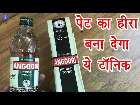 Best Tonic for Digestion in India   By Ishan [Hindi]