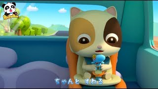 パパとドライブ❤シートベルトはしっかりね❤車の窓から顔や手を出さないようにしようね  子ども向け安全教育   赤ちゃんが喜ぶアニメ   動画   BabyBus