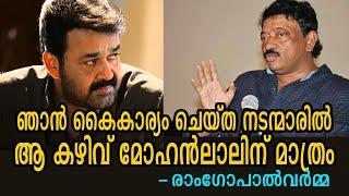 മോഹൻലാൽ എന്നെ ഞെട്ടിച്ചു - രാംഗോപാൽ വർമ്മ   Ram Gopal Varma again with Mohanlal   Latest News