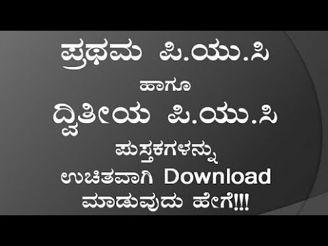 how to download PUC textbook/download PUC textbook
