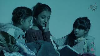 فيلم نحنُ نسمعك ( خط مُساندة الطفل ) تصوير وإخراج لينا الفيَّاض