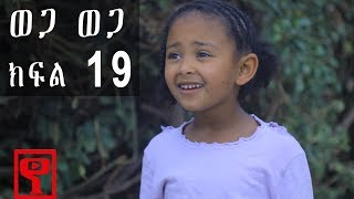 Ethiopia: ወጋ ወጋ አስቂኝ ቀልድ ክፍል 19 (Wega Wega Comedy Part 19)