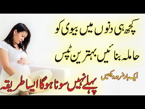 How To Get Pregnant in Urdu | Kuch He Dino Men Biwi Ko Nanaeya Hamla - Hamal Ka Tarika