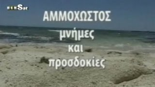Famagusta - Turkish occupied Cyprus 40th Anniversary documentary