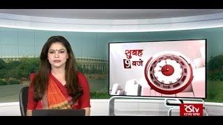 Download Hindi News Bulletin | हिंदी समाचार बुलेटिन – August 16, 2019 (9 am) Video