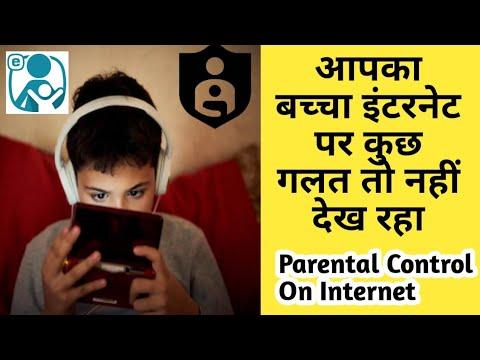 आप कंट्रोल करे आपका बच्चा मोबाइल प्ले स्टोर यूट्युब पर क्या देखे  Parental control हिन्दी मे