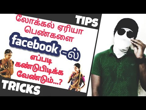 Tips & Tricks 2017!!! - How to FIND LOCAL AREA GIRLS on FACEBOOK