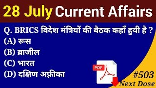 Next Dose #503 | 28 July 2019 Current Affairs | Daily Current Affairs | Current Affairs In Hindi