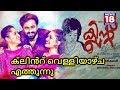 ക ല ൻറ വ ള ള യ ഴ ച എത ത ന ന Malayalam Movie Clint To Hit Screens News18 Kerala mp3