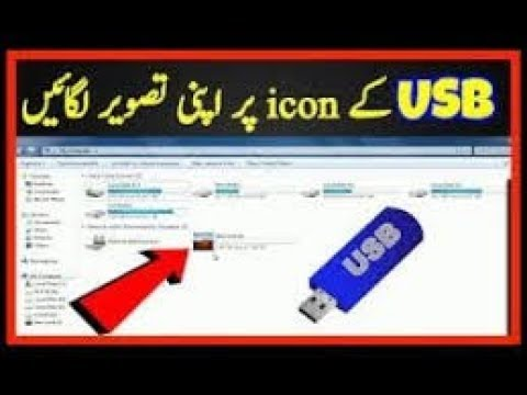 How to Change Drive icon of Pendrive _ Storage Device