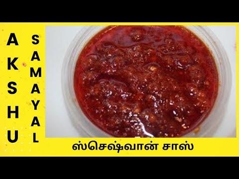 ஸ்செஷ்வான் சாஸ் - தமிழ் / Schezwan Sauce - Tamil