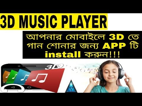 3D Music Player For Android Latest Music Player 2017 Best Android App