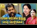 போயஸ் கார்டனில் இருந்து செய்த கொடூரங்கள் : Nakkeeran Gopal Interview about Jayalalitha's POES Garden