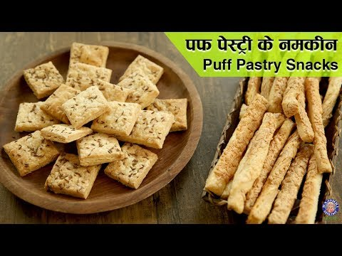 Puff Pastry Snacks | Puff Pastry Biscuits | Khari Biscuits | Puff Pastry Twists | Upasana Shukla