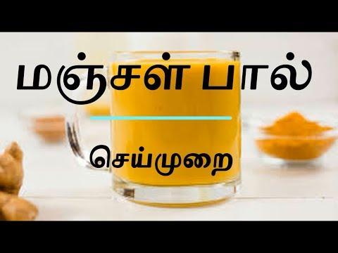 மஞ்சள் பால் செய்முறை | How to make turmeric milk in tamil
