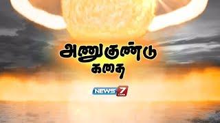 அணுகுண்டு கதை | A Brief History Of The Atomic Bomb | News7 Tamil