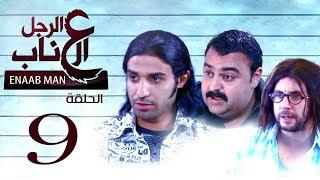 El Ragoul El Enab _ Episode| 9  | مسلسل الرجل العناب _ الحلقة التاسعه