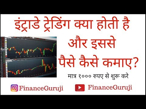 [ Hindi ] What Is Intraday Trading? How To Invest Money And Buy Shares?