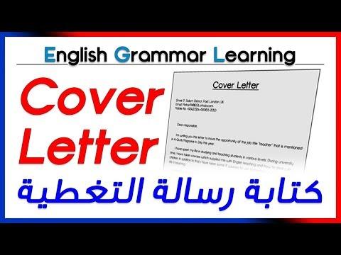 ✔✔ Writing Cover Letter  - تعلم اللغة الانجليزية - كتابة رسالة التغطية