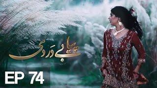 Piya Be Dardi - Episode 74 | A Plus