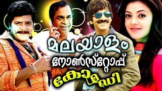 Malayalam Movie | Nonstop Comedy | Malayalam Comedy | Ravi Teja, Kajal Agarwal, Brahmanandam Comedy