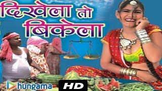 DIKHELA TO BIKELA | Latest Rajasthani Song | Rajasthani Comedy | Rajasthani Hit