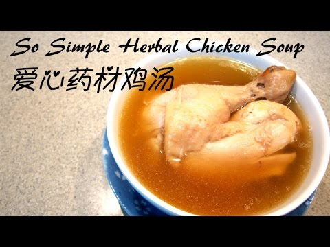 So Simple Chinese Herbal Chicken Soup 爱心药材鸡汤