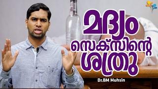 മദ്യം  സെക്സിന്റെ  ശത്രു -Dr,BM Muhsin-What are the effects of alcohol on the body