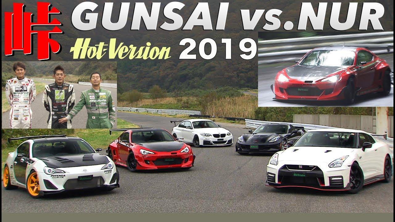 〈ENG-Sub〉グンサイマシン vs.ニュル最速モデル 峠&サーキットバトル!!【Hot-Version】2019