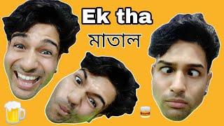 Ek tha মাতাল 🍻| Bengali comedy | By Cinebap Mrinmoy