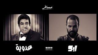 Download Mesafer - ABU Ft. Adaweya   مسافر - أبو وأحمد عدوية Video