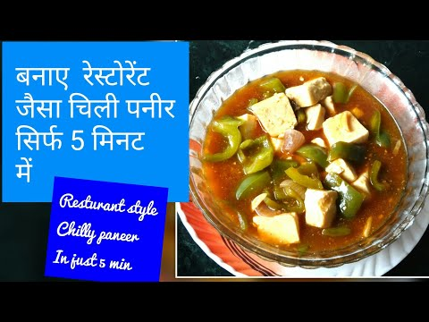 CHILLY PANEER *With Gravy* | Tasty and easy to make | Madhavi's Rasoi