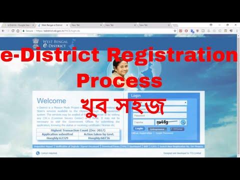 West Bengal e-district site এ কি ভাবে registration করবেন প্রথম বার দেখে নিন 2018