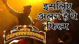#AvaneSrimannarayana इसलिए सभी फिल्मों से अलग है   This is why Avane Srimannarayana is Different