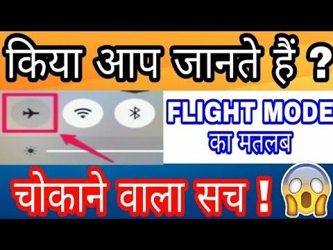 Flight Mode | किया आप जानते हैं हमें Mobile मे यह ऑप्शन क्यों मिलता है ?