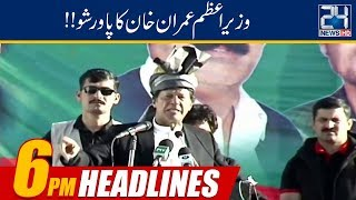 News Headlines | 6:00pm | 19 April 2019 | 24 News HD