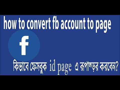 how to convert fb account to page in bangla