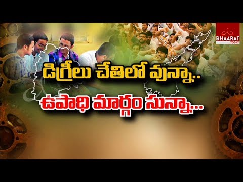 Unemployment in Telugu States | What Government is Doing | Bhaarat Today