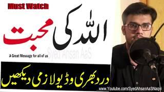 Allah Ki Mohabbat    Heart Touching Quotes    Syed Ahsan AaS