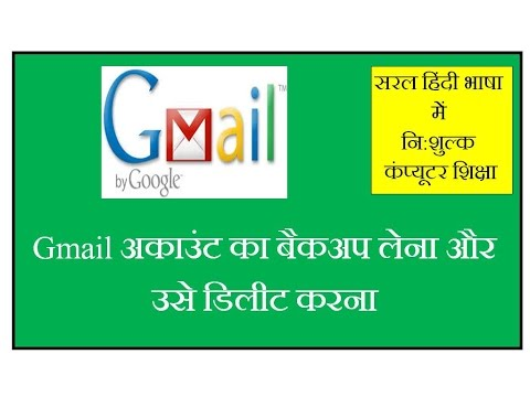 How to take backup & Delete Gmail account - in Hindi, Gmail account kaise delete karen