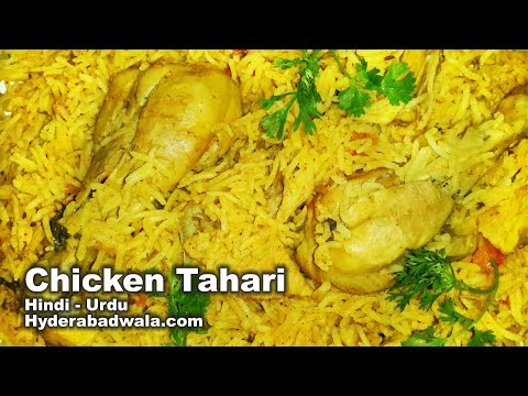 Chicken Tahari – How to make Murgh Tahari – चिकन तहारी - چکن تہاری